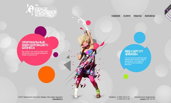 Креативное агентство «Ideage»